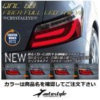 クリスタルアイ bB QNC20系 クリスタルファイバーLEDテールランプV2 流れるウインカー仕様 レッドスモーク