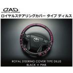 プリウス 30 ロイヤルステアリングカバー タイプ ディルス Sサイズ ブラック/ピンク