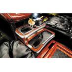 DAD ヴェルファイア 20 回転コンソール車 フロントセンターテーブル【スクエアタイプ】トレイ:クロコダイルパターン カラー:赤木目