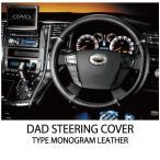 DAD アテンザ GJ ステアリングカバー モノグラムレザー Sサイズ カラー:ブラック