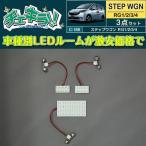 ショッピングステップワゴン ステップワゴン RG1-4 LEDルームランプ3点セット