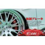 【ポイント3倍】 IDEAL ゼスト/ゼスト スパーク JE1 2WD ブレーキシステム 極制ブレーキ フロント 6POT ローター径:304 2Pローター26mm