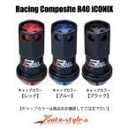 アリスト 147 【M12×P1.5】 レーシングコンポジット R40 アイコニックス ロック&ナットセット アルミキャップ付 本体カラー:ブラック / キャップカラー:
