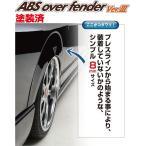 ハイエース 200系 1-4型 ワイドボディ ABSオーバーフェンダー タイプ3 塗装済 ホワイトパールクリスタルシャイン (070)
