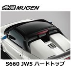 無限 【長納期商品】 S660 JW5 ハードトップ メーカー塗装済品 カラー:ツヤ有りブラック