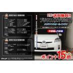【送料無料!!】プリウス ZVW30 メンテナンス DVD 通常版 Vol.1&Vol.2 セット