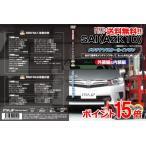 【送料無料!!】SAI AZK10 メンテナンス DVD 通常版 Vol.1&Vol.2 セット