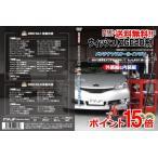 【送料無料!!】ウィッシュ 20系  メンテナンス DVD 通常版 Vol.1&Vol.2 セット