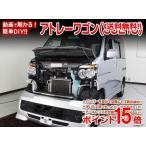 MKJP 【送料無料!!】アトレーワゴン S320G/S321G メンテナンスDVD 内装&外装のドレスアップ改造 Vol.1 通常版