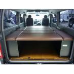 ハイエース 200系 3型 後期 ワイドボディ S-GL 8枚式ベッドキット 波道-10 マットカラー:ブラウン