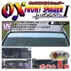 OXバイザー パジェロ V60/70 オックスフロントシェイダー ハーフミラー