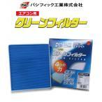 イグニス FF21S (H28/2〜) エアコン用クリーンフィルター イフェクトブルー (EBタイプ)