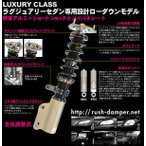 クライスラー 300C Damper Luxury Import Class KIT 2.7