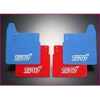 STi インプレッサ GD系 A〜B型 マッドフラップセット(R)