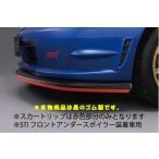 インプレッサ GD系 F〜G型 スカートリップ ゴム製 (STI フロントアンダースポイラー装着車用)