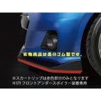 BRZ ZC6 アプライド:A- スカートリップ ゴム製 (STI フロントアンダースポイラー装着車用)