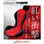 スギウラクラフト  Mission Praise ドライブ専用高機能サポートクッション リバースポルト RS-1 カラー:ミラノレッド