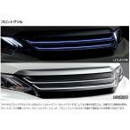 トヨタ モデリスタ ハリアー 60/65 MODELLISTA SERECTION フロントグリル ツヤ有ブラック塗装xメッキ仕上げ