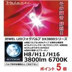 ヴァレンティジャパン 汎用 JEWEL LEDフォグバルブ DX3800 【H8/H11/H16】 【3800lm 6700K】