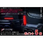 ヴォクシー/ハイブリッド 80系 V/X JEWEL LEDリアバンパーリフレクター トヨタ タイプ4