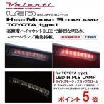 ヴァレンティジャパン ヴェルファイア ANH/GGH 20/25 JEWEL LEDハイマウントストップランプ トヨタ タイプ1 ライトスモーク/ブラッククローム