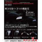 BRZ ZC6 JEWEL LEDドアミラーウインカー ライトスモーク/ブラッククローム ブルーマーカー 塗装済 アズライトブルー (K3X)