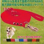 国産 中型犬 超ロングリード 5m  トップワン  広場で遊べます!大型犬  長さ調節が可能!しつけ教室 愛犬訓練用(トレーニングリード)  伸