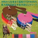 トップワン 国産 大型犬専用 ロングリード 10m    長さ調節が可能! 犬   しつけ教室 愛犬訓練用(トレーニングリード) 伸