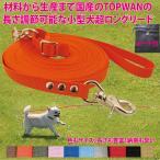 小型犬 元祖 ロングリード 10m& 専用ポーチセット  長さ調節が可能! しつけ教室 訓練用(トレーニングリード) トップワン