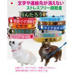 日本製 超軽量迷子札 刺繍ネーム迷子札首輪(ねこ 犬 迷子札) Sサイズ お好きな長さで制作 名前入 電話番号 ネーム首輪