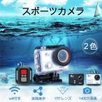 アクションカメラ スポーツカメラ 4K 1400万画素 遠隔操作1080P 30M防水WiFi機能付170度広角レンズ ドライブレコーダー リモーコン付き送料無料代引不可