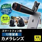 新入荷 スマホ 望遠 レンズ ズーム カメラレンズ 12倍 スマートフォン タブレット レンズ クリップ式 携帯用 iPhone android 撮影 送料無料 代引不可