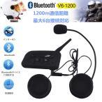 バイク無線 バイクインカム BluetoothFM トランスミッター ヘルメット インターコム ヘッドセット 自転車 防水 マイクセット 新入荷 送料無料 代引不可