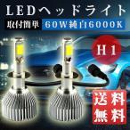 送料無料  LEDヘッドライトH1  60W 高輝度 低消費 長寿命 LED自動車前ヘッドライト照明燈   6000K 完全防水 省エネ 2本セット エフシーエル