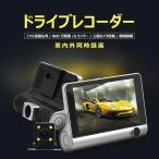 ショッピングドライブレコーダー ドライブレコーダー   三カメラ搭載  車内外同時録画 4インチ 1080PフルHD 170度広角レンズ 800万画素 Gセンサー 循環録画 駐車監視 動体検知ループ録画