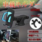 「激安セール」送料無料 カーホルダー  車載ホルダー スマホ ホルダー伸縮アーム 360度回転 粘着ゲル吸盤 iPhone 6/6S/5などの幅5-8.5cm機種対応