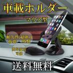 「激安セール」送料無料 カーホルダー 携帯車載ホルダー  スマホ 折り畳み式マウス型 吸着式車載ホルダー ダイヤル吸盤式で簡単取り付け