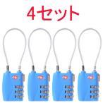 TSAロック 3桁 ダイヤル式ロック 南京錠 鍵 海外旅行 荷物 スーツケース用 ワイヤータイプ 4セット