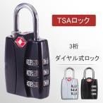TSAロック 3桁 ダイヤル式ロック 南京錠 鍵 海外旅行 荷物スーツケース用 ワイヤータイプ送料無料 新入荷 代引不可
