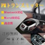 「激安セール」送料無料 FMトランスミッター 車載MP3プレーヤー Bluetooth対応ワイヤレス 高速液晶 無線 音楽 iPhone7 6s USB SD MMC対応充電可能リモコン