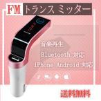 送料無料 FMトランスミッター Bluetooth対応 車用MP3プレーヤー ワイヤレス式 高速液晶 小型軽量 MMC対応 充電可能リモコン iPhone Android USB 無線 音楽再生
