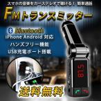 セールFMトランスミッター 高速液晶 小型軽量 各種スマホ/MP3プレイヤー用 SDカード USB SD MMC対応 充電可能リモコン音楽再生送料無料