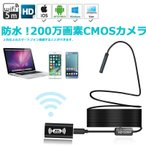 内視鏡 WIFI対応 高解像度 USB接続 エンドスコープ HDワイヤレス防水IP68検査カメラ android&PC&IOS&タプレット対応 LEDライト8個搭載  1200P 5m送料無料