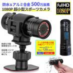 アクションカメラ ミニ 超小型 F9 1080 120度広角レンズ防水アルミ合金 バイク 自転車用ドライブレコーダースポーツカメラ DV 送料無料