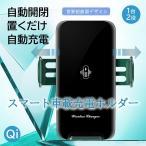 送料無料Qi 車載ワイヤレス充電器車載ホルダー エアコン吹き出し口に取り付け 360度回転 ワイヤレスチャージャー iPhone/Android対応