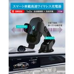 「新入荷」送料無料Qi 車載ワイヤレス充電器 ワイヤレスチャージャー 車載ホルダー 360度回転 ゲル真空吸盤 強力固定 急速充電iPhone/Android対応