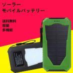「新入荷」送料無料  モバイルバッテリー  ソーラーチャージャー 10000mAh  2USBポート 5V 充電器 大容量 iphone android充電可能 防水/防塵/耐衝撃/滑り防止