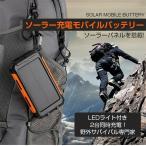 「新入荷」送料無料   ソーラーチャージャー モバイルバッテリー 15000mAh 大容量 2USBポート  iphone android充電可能 LEDライト付き