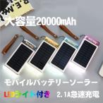 「新入荷」送料無料ソーラーチャージャー モバイルバッテリー20000mAh ソーラー充電器 超大容量 iPhone Andoroid 対応3台同時充電 2.1A 急速充電