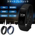 送料無料 ウエアラブル 活動量計 心拍計リストバンド スマートブレスレット 歩数計 睡眠計 IP65防水 iphone android対応 日本語対応